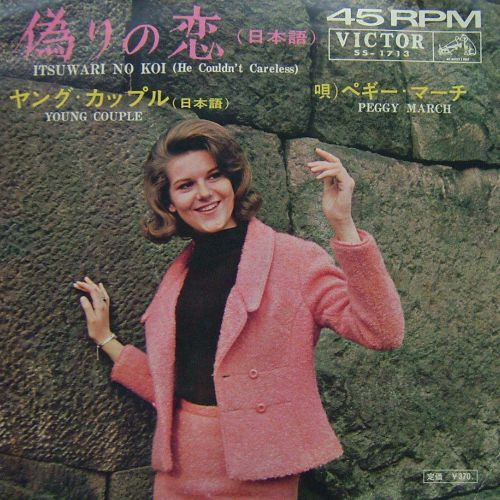 Peggy March 'Itsuwari'