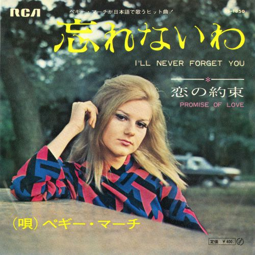 Peggy March 'Never Forget'